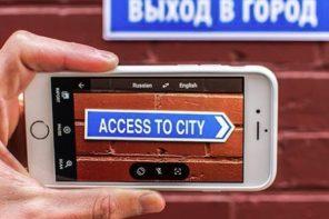Tradurre una lingua straniera? Basterà attivare la fotocamera e Google penserà a tutto